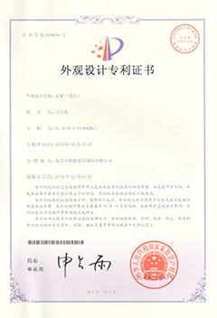衣架(爱心)专利证书