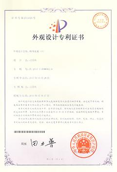 植绒衣架(5)专利证书