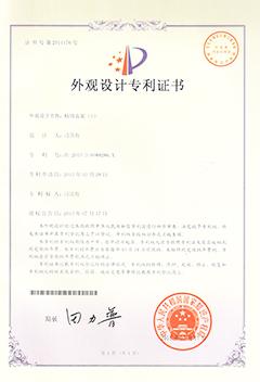 植绒衣架(1)专利证书